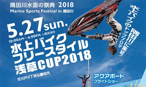 水上バイクのトッププロ集結【隅田川水面の祭典2018】週末開催!!