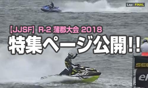 【JJSF】R-2 蒲郡大会 2018 特集ページ公開!!