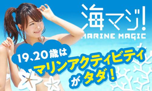 19・20歳はマリンアクティビティーが無料!!【海マジ!】