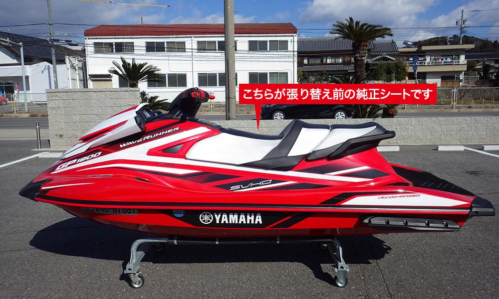 ヤマハ GP1800 レッド 2017