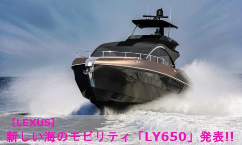 【LEXUS】新しい海のモビリティ「LY650」発表!!