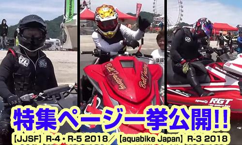 特集ページ一挙公開!! 【JJSF R-4・R-5/aquabike R-3】