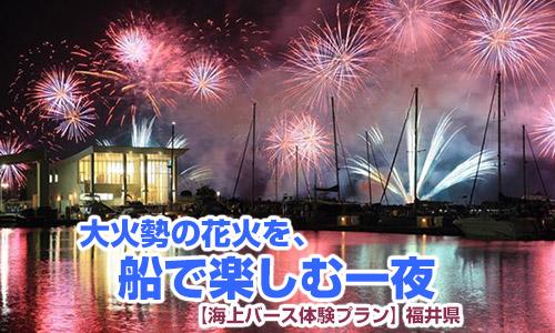 限定10艇!! 船で花火観覧!!【海上バース体験プラン】福井県