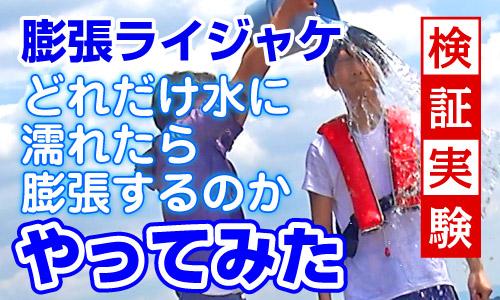 誤作動はないの!?【自動膨張式ライジャケ・水感知実験!!】
