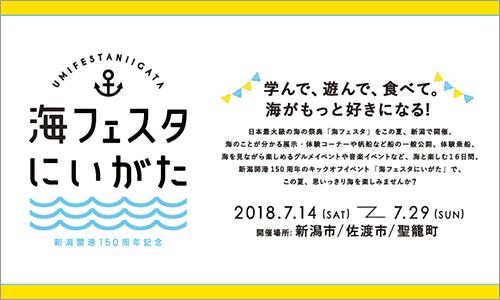 【日本最大級の海の祭典「海フェスタにいがた」】県内3つの港にて明日より開催