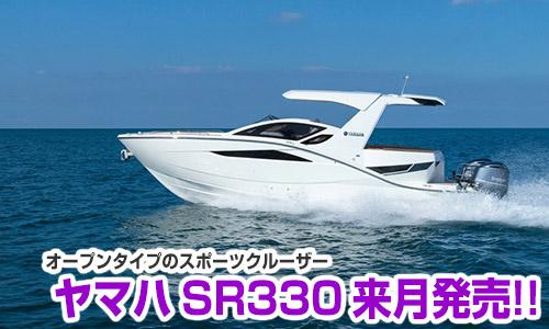 洋上で、仲間達と非日常を楽しむ【ヤマハ SR330】来月発売