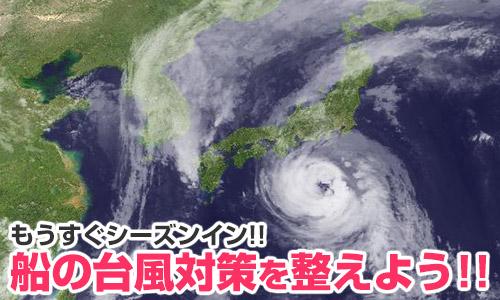 もうすぐシーズンイン! 船の台風対策を整えよう!!【NPO法人 UWH】