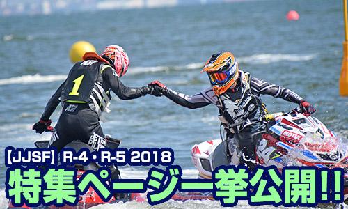 【JJSF】R-6/R-7 蒲郡大会 2018 特集ページ公開!!