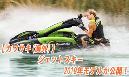 【カワサキ(海外)】ジェットスキー2019年モデルが公開されています!