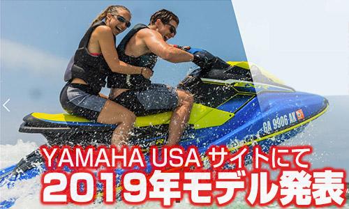 【YAMAHA(海外)】PWC 2019年モデル発表