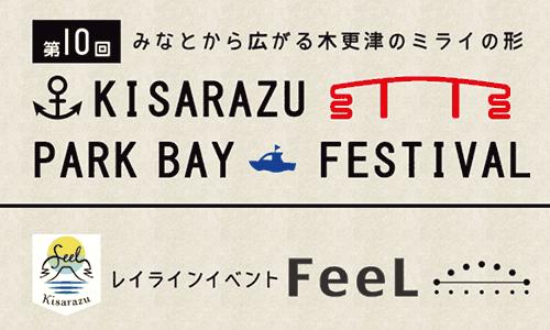 海体験盛りだくさん!「KISARAZU PARK BAY FESTIVAL」 開催(千葉)