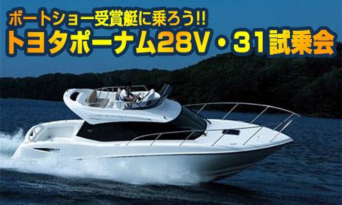 ボートショー受賞艇に乗ろう!! トヨタポーナム28V・31試乗会(9/8・9東京)