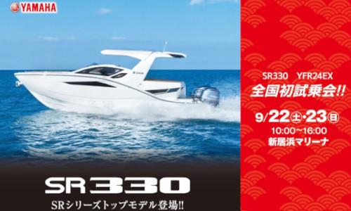 全国初!!ヤマハ【SR330・YFR24EX】デビュー試乗会 in 新居浜マリーナ