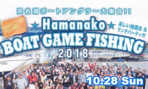 お子様からベテランまで!!【浜名湖ボート釣り大会】10.28(日)