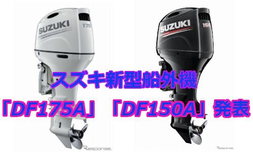 スズキ 新型船外機「DF175A」「DF150A」国際ボートショーで発表!!