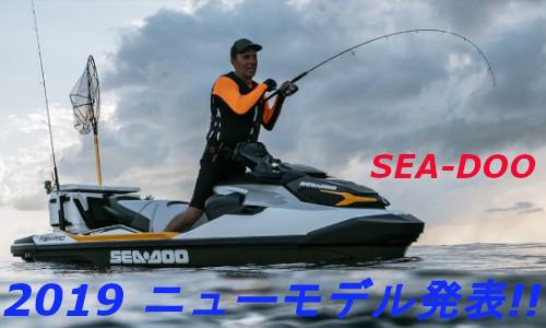 SEA-DOO 2019 フィッシングに特化したモデル発表!!