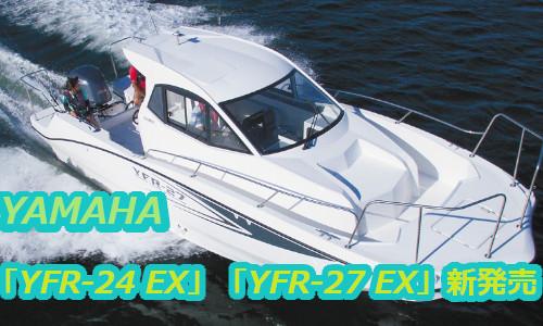 YAMAHA フィッシングボート「YFR-27 EX」 「YFR-24 EX」 が新発売!!