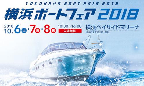 国内外主要メーカー集結「横浜ボートフェア」10月6(土)~8(月)開催!!