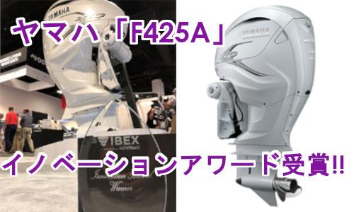 ヤマハ船外機『F425A』 米国イノベーションアワード受賞!!