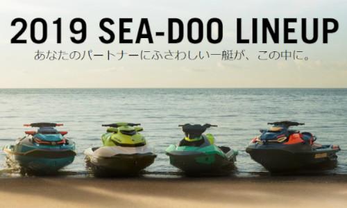 【SEA-DOO】2019年 日本発売ラインナップ公開!!