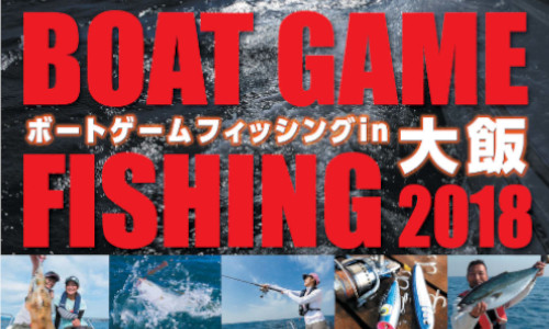 締め切り迫る!【ボートゲームフィッシング大飯(福井県)】10/28開催