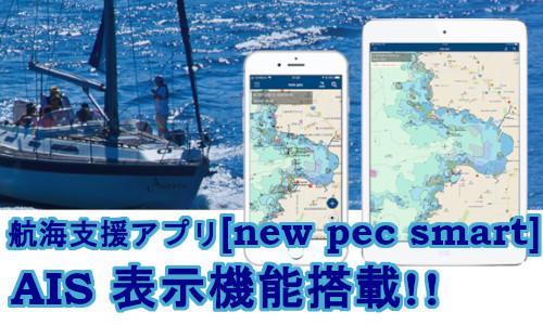AIS機能搭載!航海支援アプリ『ニューペックスマート』最新版リリース!