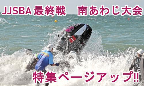 【JJSBA 2018最終戦】南あわじ大会 特集ページアップ!