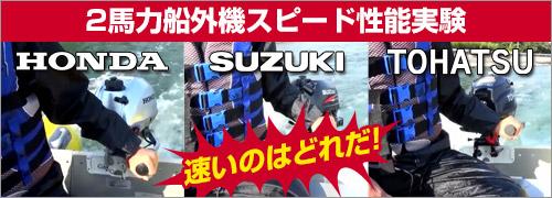 2馬力船外スピード性能実験!ホンダ/スズキ/トーハツNo.1はどれだ?