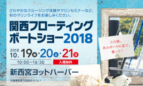 国内外の名艇集結!『関西フローティングボートショー』10/19(金)~21(日)兵庫にて