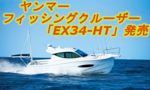 ヤンマー フィッシングクルーザー「EX34-HT」が新登場!!