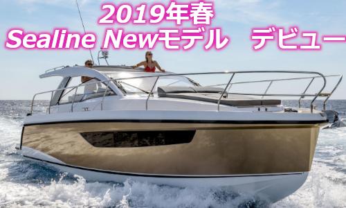 シーラインからNewモデル『S330V』 2019年春 日本デビュー!!
