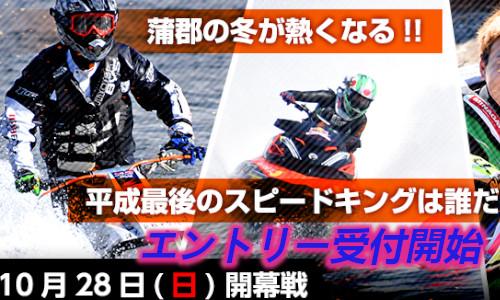 【ネオスポーツ】PWCタイムトライアル『NS1』開幕戦 エントリー受付中!!