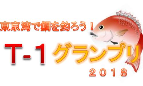 ~東京湾で鯛を釣ろう~横浜ベイサイドマリーナにて 11/25(日)T-1グランプリ開催!!