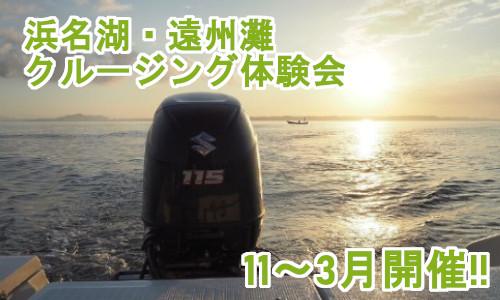 浜名湖・遠州灘で気軽にクルージング体験~【スズキマリーナ】3月まで開催