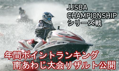 【JJSBA】年間ランキング・R-FINAL南あわじリザルト公開!!