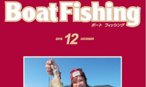 ボート釣り情報満載!!『ボートフィッシング12月号』
