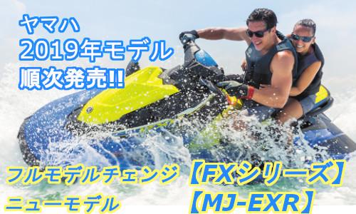 【ヤマハ】PWC2019年ニューモデル 11月20日より順次発売!!