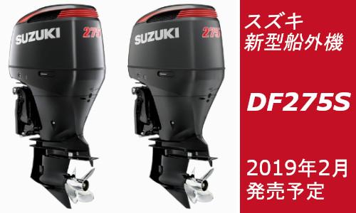 【スズキ】バスボート用船外機『DF275S』 2月に国内発売!!