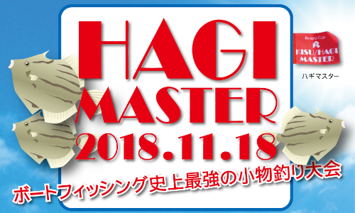 神奈川リビエラリゾート【ハギマスター2018】申込み締切り間近!! 11/18(日)開催