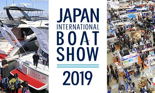 ジャパンインターナショナルボートショー2019 公式ホームページが公開!!