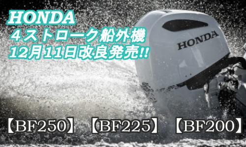 【ホンダ】4スト船外機改良モデル 12月11日より発売開始!