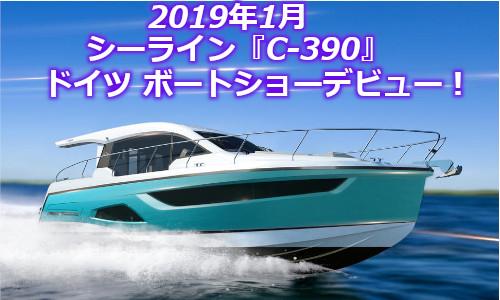 シーライン『C-390』 2019年1月ドイツ・デュッセルドルフボートショーにてデビュー!!