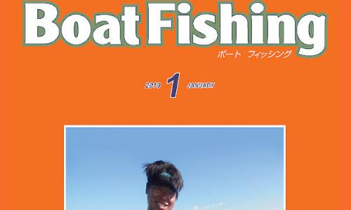 ボート釣り情報満載!!『ボートフィッシング1月号』本日発売!