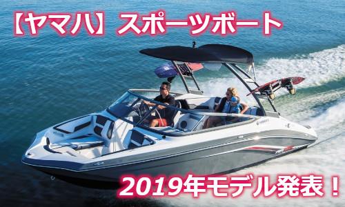 【ヤマハ】スポーツボート2019年モデル発表 「AR195」をフルモデルチェンジ!