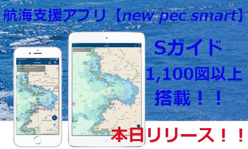 Sガイド1,100図以上搭載!航海支援アプリ『ニューペックスマート』最新版 本日リリース!