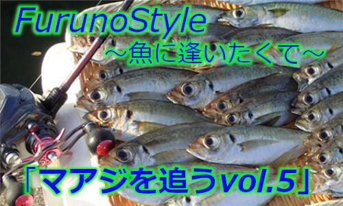 フルノスタイル~魚に逢いたくて~NEW!マアジを追うvol.5
