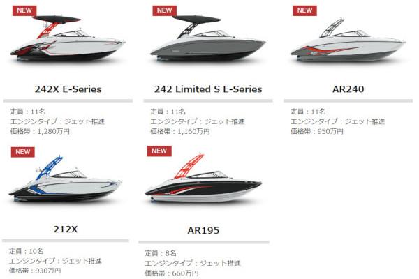 スポーツボート製品一覧
