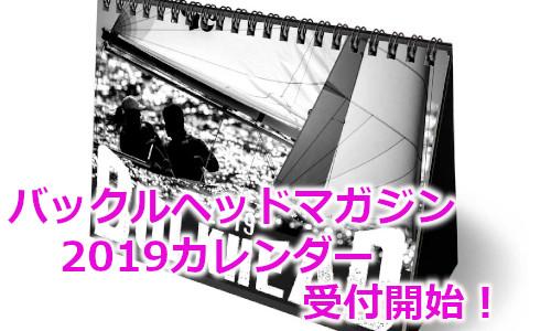毎年即完売!幻の『バルクヘッドマガジン2019カレンダー』申し込み受付中!