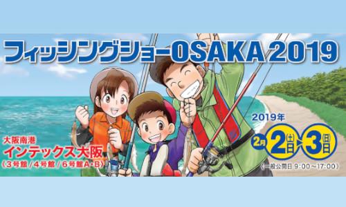 国内最大級!釣りの祭典【フィッシングショーOSAKA2019】2/2~3開催