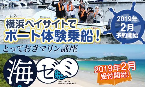 「体験乗船」「海ゼミ」 2月4日より順次予約開始!!【JAPAN BOATSHOW】